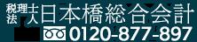 税理士法人 日本橋総合会計